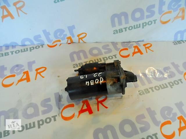 продам Стартер Фиат Фіат Добло Fiat Doblo 1.9 Multijet 2005-2009 ОЕ001108202 : ОЕ001102234 бу в Ровно