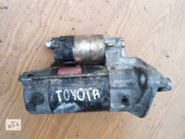 продам  Стартер Toyota Corolla 1.8, 28100-22040 бу в Тернополе