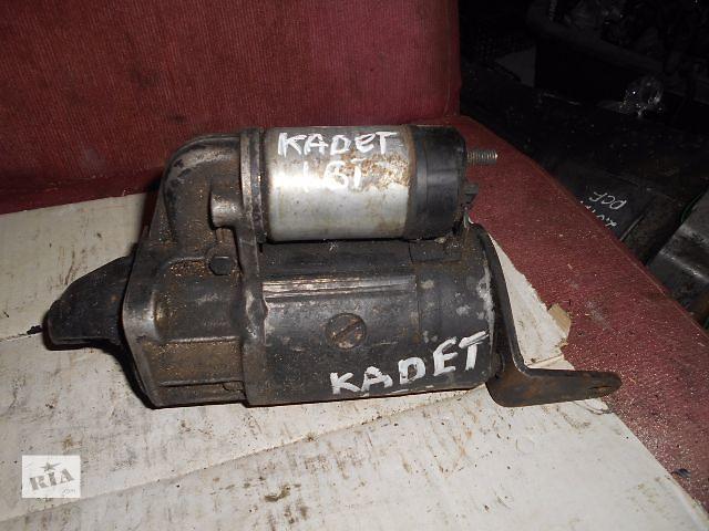 купить бу Стартер для Opel Kadett, 1.6і, 1.6d, 1.7d, 1987 в Львове