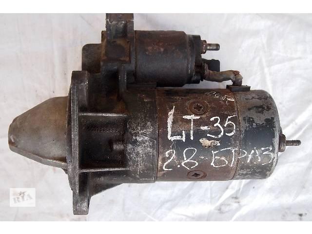 купить бу стартер бош на фольксваген лт 35 мотор 2.8 тди бразилец супер состояние в Черновцах