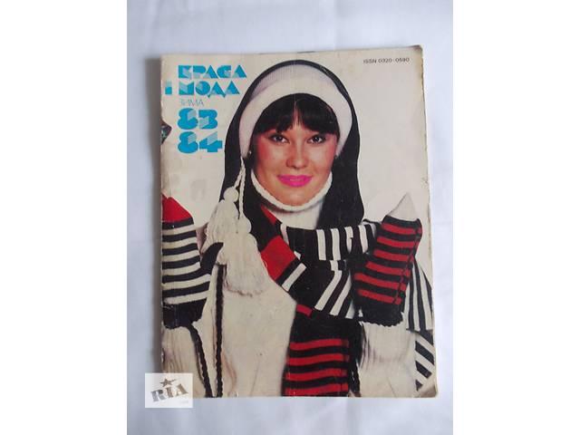 Старые журналы 84-85 года- объявление о продаже  в Каменском (Днепродзержинске)