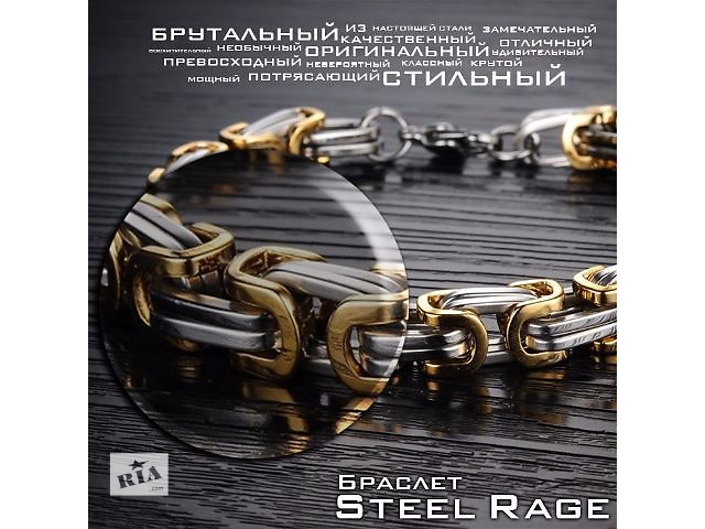 бу Steel Rage - браслет для настоящих мужчин! в Полтаве