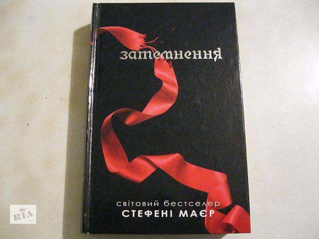 Стефани Майер Затмение- объявление о продаже  в Запорожье