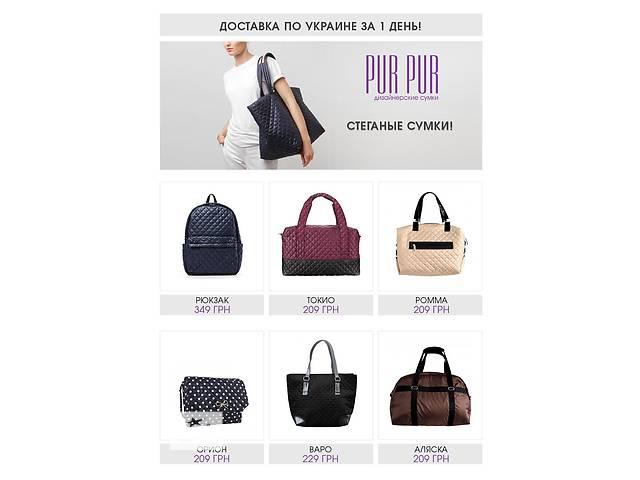 купить бу Стеганые сумки PurPur женские. в Киеве