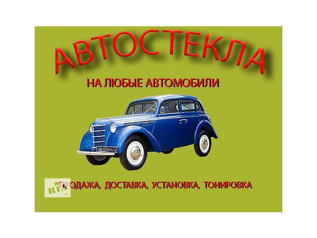 Стекла двери для иномарок со склада- объявление о продаже  в Киеве
