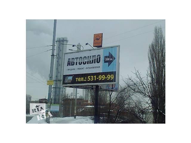 продам Стекло лобовое/ветровое для легкового авто бу в Киеве
