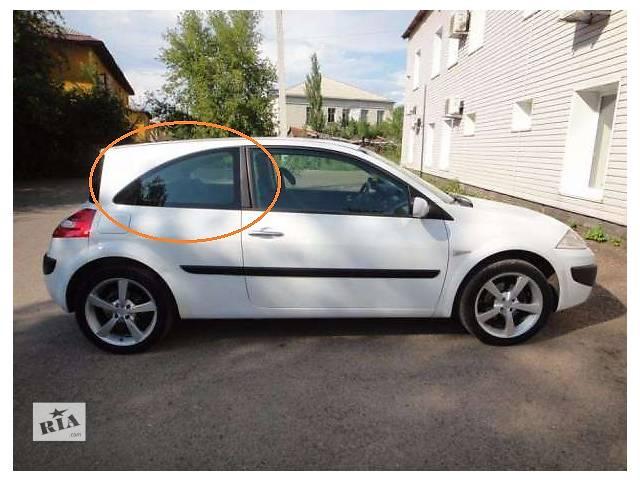 продам  стекло заднее правое глухое кузовное Renault Megane II 2004 3d hatch бу в Харькове