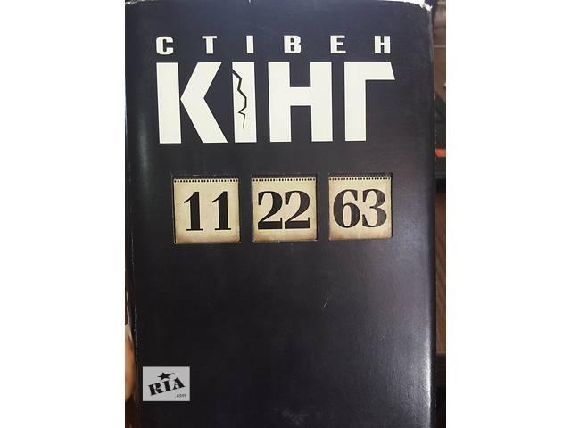"Стивен Кинг ""11.22.63""- объявление о продаже  в Барановке"