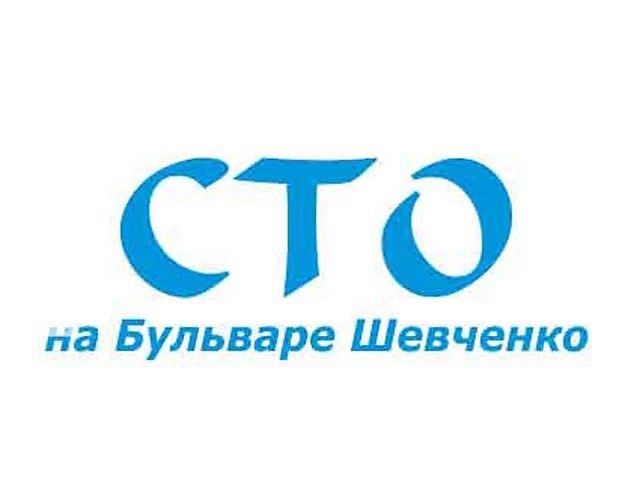 бу СТО на Бульваре Шевченко в Запорожье