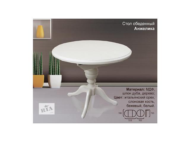 Стол обеденный Анжелика- объявление о продаже  в Одессе
