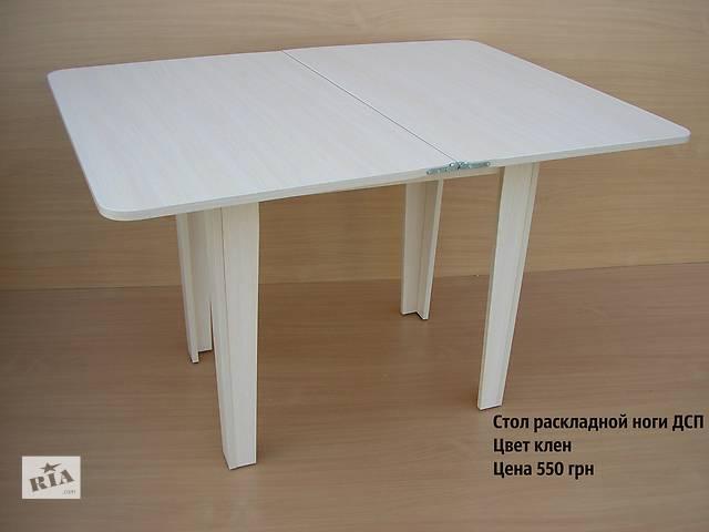 Стол обеденный раскладной ноги ДСП цвет клен- объявление о продаже  в Краматорске