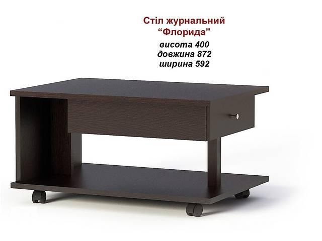 бу Стол журнальный Флорида в Киеве