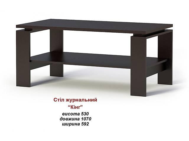 Стол журнальный Кинг- объявление о продаже  в Киеве