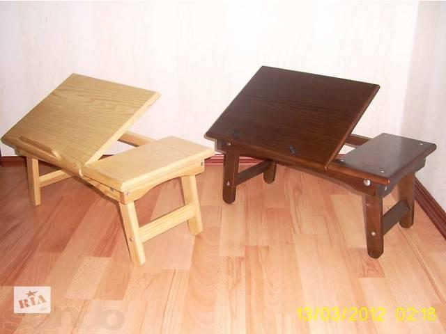 продам Столик Для Ноутбука, Нетбука, Планшета И Завтрака В Постель !!! бу в Луцке