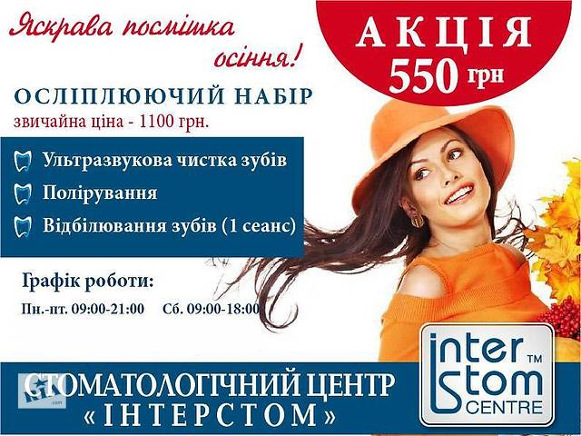"""Стоматологический центр """"ИНТЕРСТОМ"""" АКЦИЯ!!!- объявление о продаже  в Киеве"""