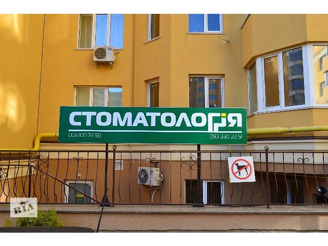 Стоматология! Киев!- объявление о продаже  в Киеве