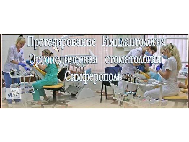 купить бу Стоматология - лечение, протезирование, имплантология, ортодонтия, отбеливание, профилактика зубов. в Симферополе