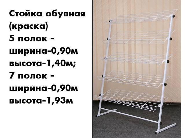 продам Стойка торговая для обуви,3,5,7 полок., Одесса бу в Одессе