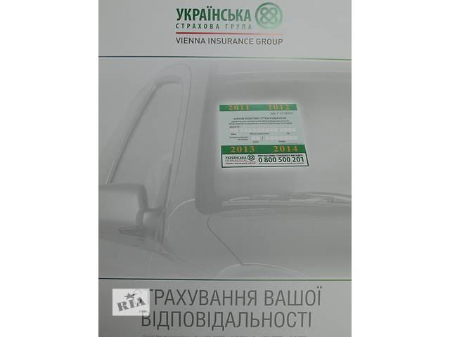 бу Страхование ГО + ДГО в Киеве