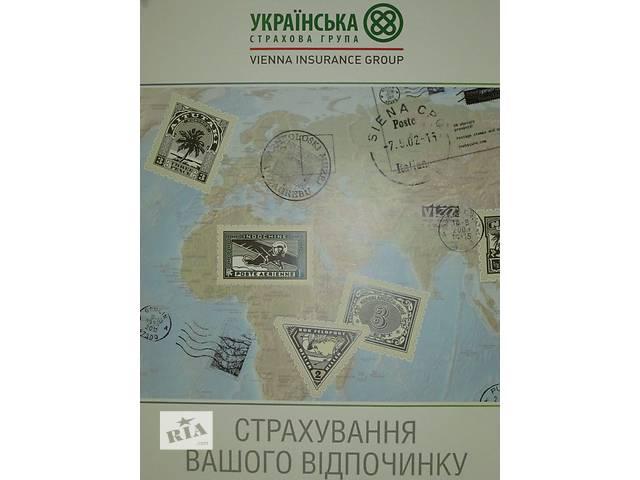 бу Страхование ТРЕВЕЛ + Зелёная карта в Киеве