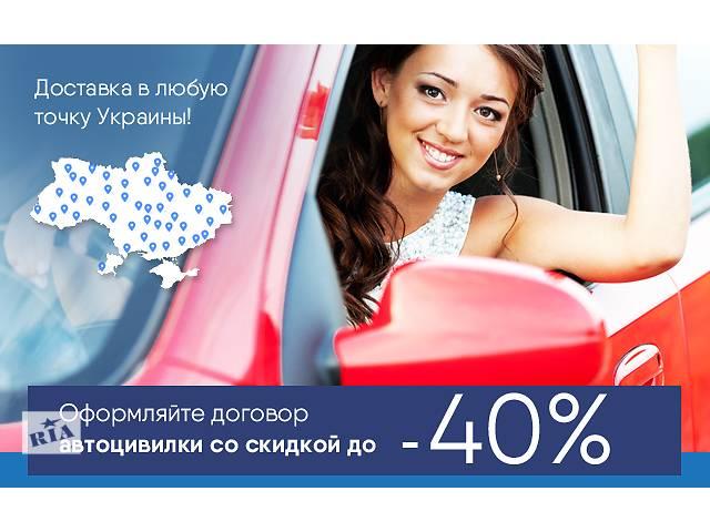 бу Страхование Застраховать авто от 260 грн Автоцивилка скидки 40%  в Украине