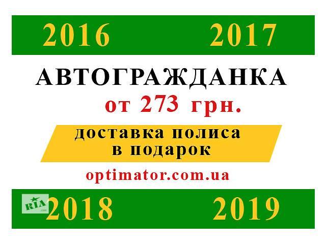 продам Страхование Застраховать авто от 273 грн Автоцивилка скидки 35% бу  в Украине