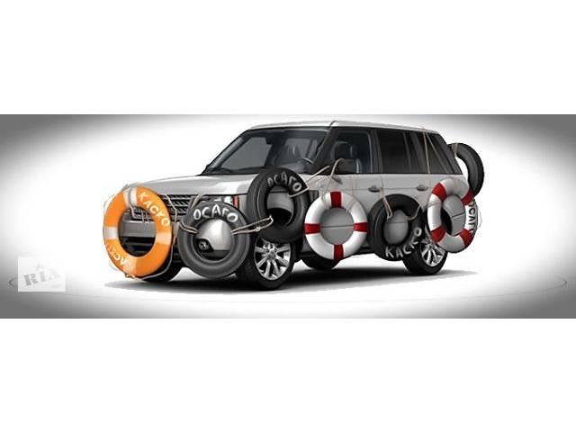 продам Страхование автомобилей со скидкой  бу  в Украине