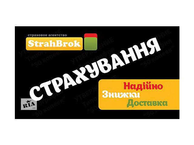 купить бу СТРАХОВКА, АВТОГРАЖДАНКА, ЗЕЛЕНАЯ КАРТА, ОСАГО, КАСКО, ЦМР, ОТК… в Киевской области
