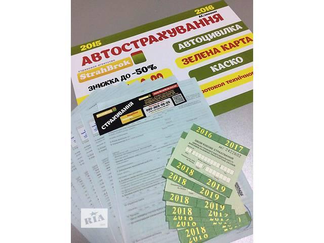 СТРАХОВКА, АВТОГРАЖДАНКА, ЗЕЛЕНАЯ КАРТА, ОСАГО, КАСКО, ЦМР, ОТК…- объявление о продаже  в Киевской области