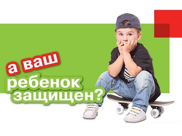 купить бу Страховой полис для ребенка от несчастного случая в Броварах
