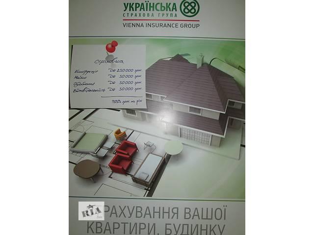 бу Страхування квартир в Киеве