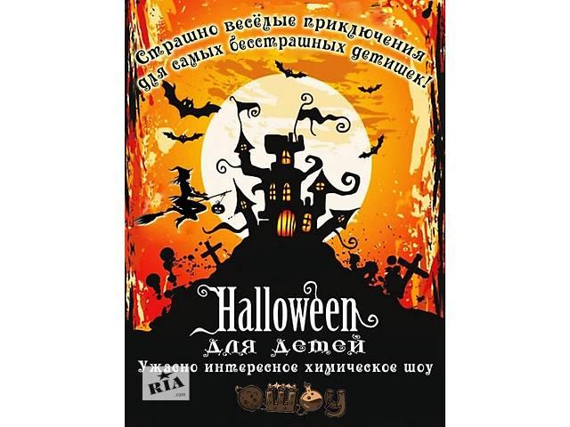 продам Страшно научный праздник «Хэллоуин» бу  в Украине