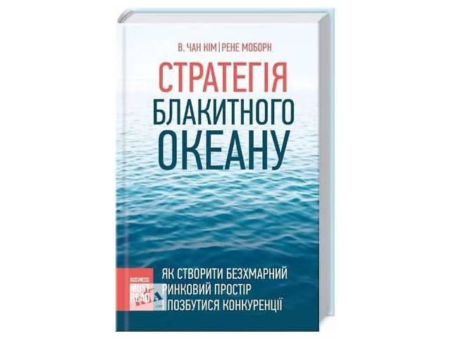 бу Стратегія блакитного Океану/Стратегия голубого океана.Чан Ким И Рене М в Киеве