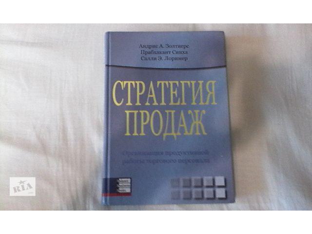 продам  Стратегия продаж организация работы торгового персонала Автор А Золтнерс бу в Днепре (Днепропетровск)