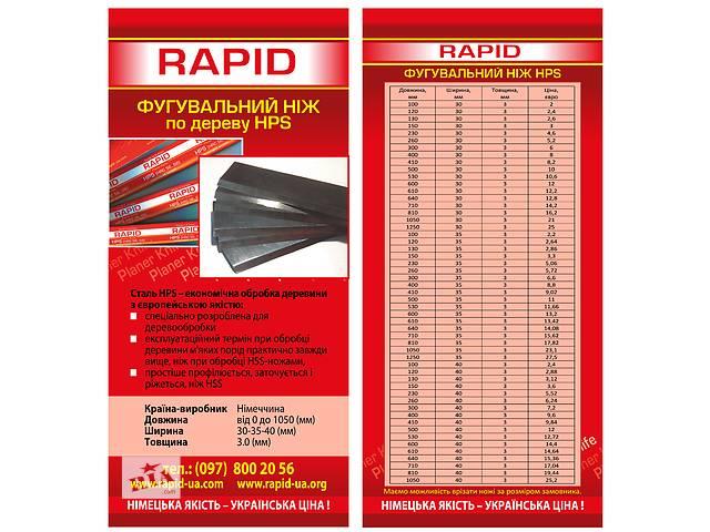 купить бу Строгальный( фуговальный ) нож по дереву HPS 610*40*3 (610х40х3)   в Украине