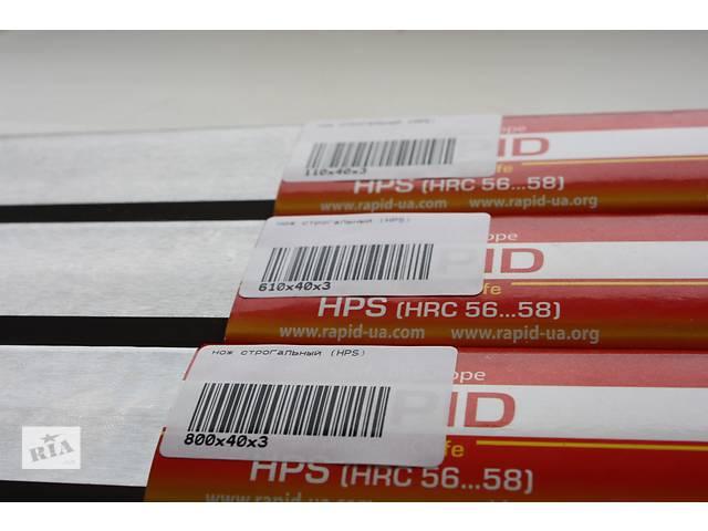 Строгальный( фуговальный ) нож по дереву HPS 810*35*3 (810х35х3) - объявление о продаже   в Украине