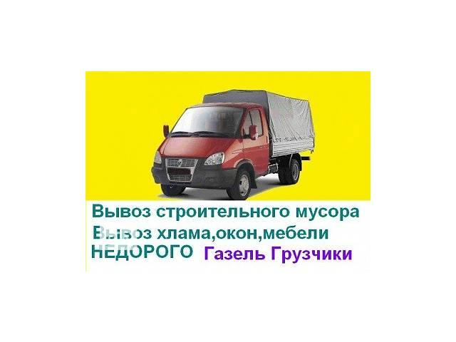 купить бу Строймусор утилизация ТБО грузчики грузоперевозки  в Украине