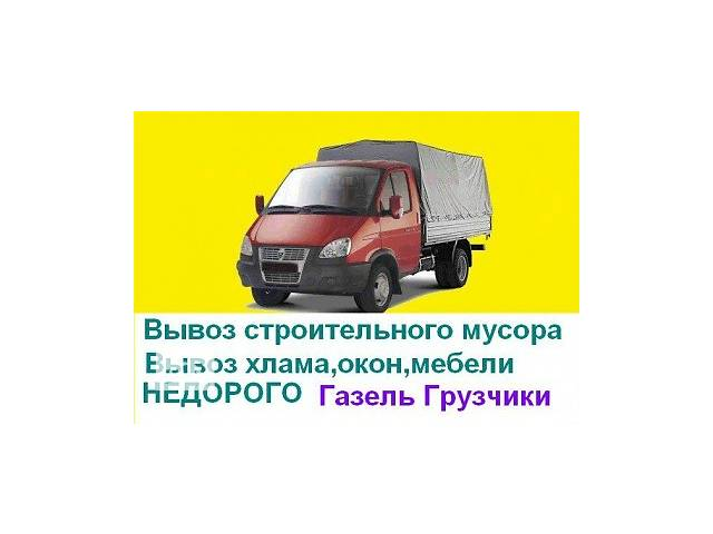 бу Строймусор утилизация ТБО грузчики грузоперевозки  в Украине