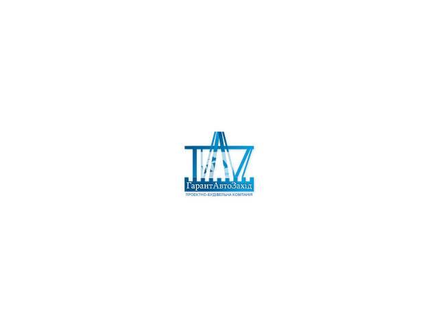 """продам Строительная организация """"ГарантАвтоЗахід"""" предлагает вам широкий спектр строительных и архитектурно-дизайнерских услуг бу в Ровенской области"""