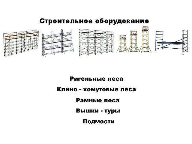 бу Строительное оборудование. Леса строительные. Подмости. Вышка-тура  в Украине