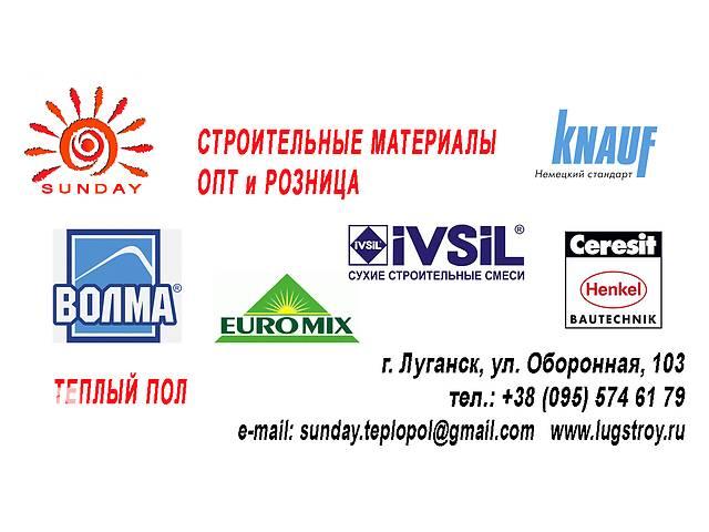 бу Строительные материалы в Луганске