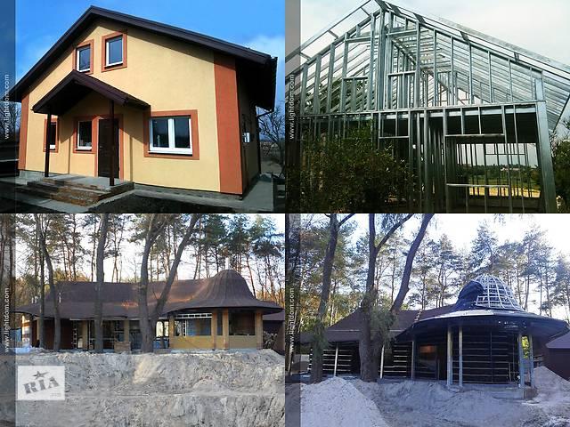 Строительство. Каркасные дома из ЛСТК- объявление о продаже   в Украине