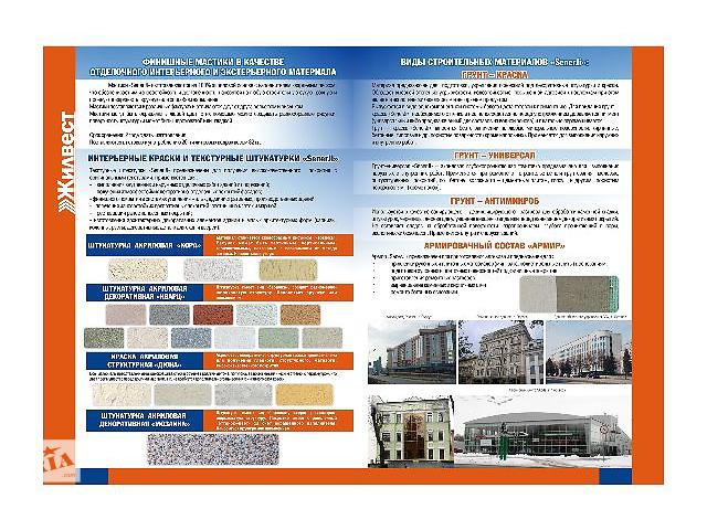 продам Строительство домов и коттеджей бу в Черкассах