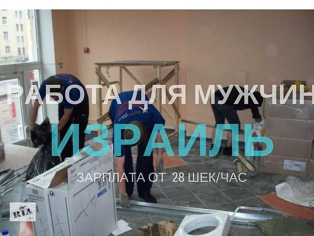 бу Строители в Израиль  в Украине