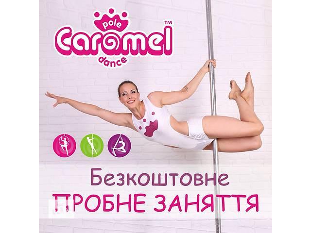 продам Студия танца Caramel Pole Dance - идет набор в группы Pole Dance бу в Хмельницком