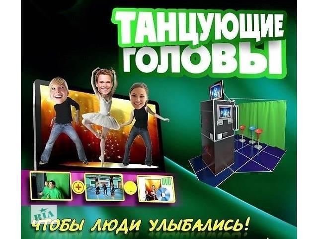 Студия Танцующие Головы; для развлечения гостей- объявление о продаже   в Украине