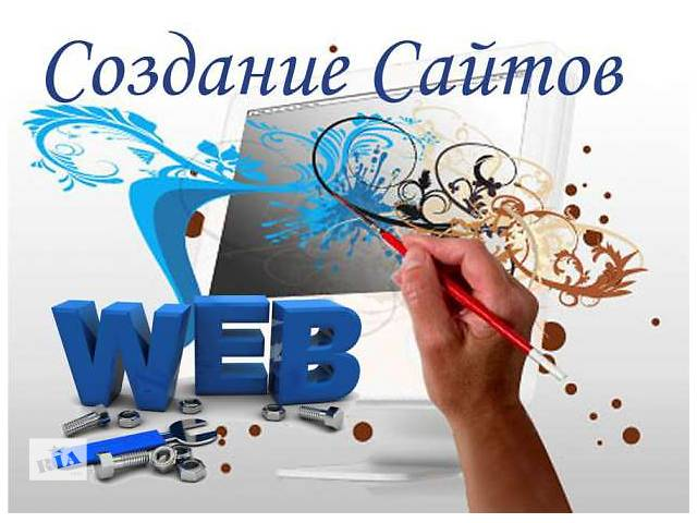 купить бу Создание профессиональных сайтов любой тематики  в Украине