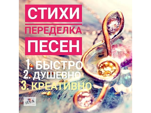 бу Стихи и слова для песен на заказ: уникально, красиво, с душой. SEO-стихи для сайтов  в Украине