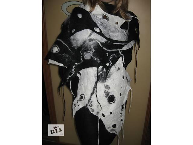 """Стильный валяный шарф""""Инь-ян"""" ручная работа- объявление о продаже  в Переяславе-Хмельницком"""