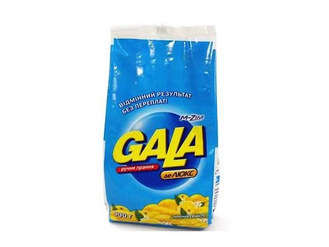 бу РАСПРОДАЖА!!! Стиральный порошок Gala 0,9 кг (гала) в Харькове